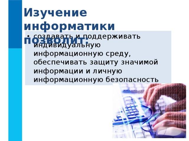 Изучение информатики позволит: