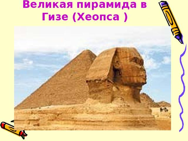 Великая пирамида в Гизе (Хеопса )