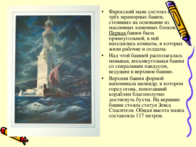 Фаросский маяк состоял из трёх мраморных башен, стоявших на основании из массивных каменных блоков. Первая