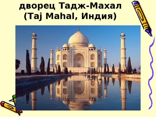 дворец Тадж-Махал (Taj Mahal, Индия)