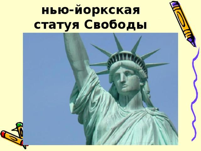 нью-йоркская статуя Свободы
