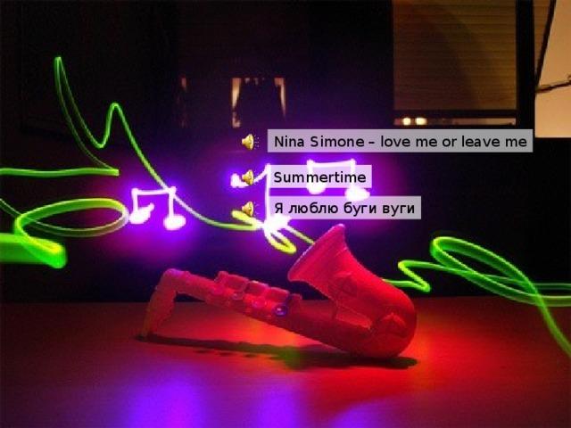 Nina  Simone  –  love  me  or  leave  me Summertime Я люблю буги вуги