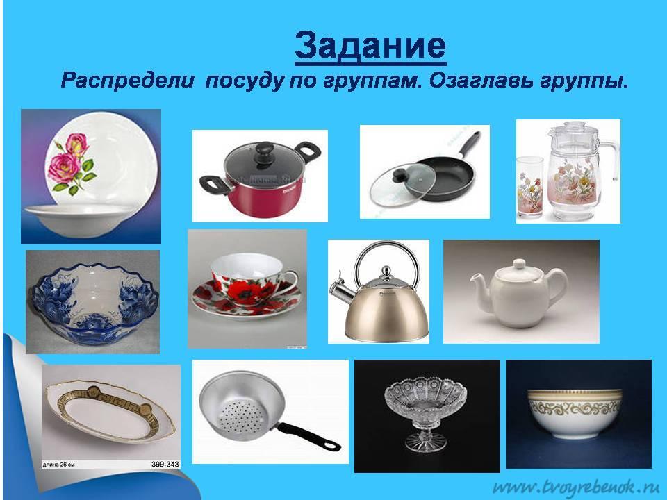 предметы столовой посуды картинки запуска