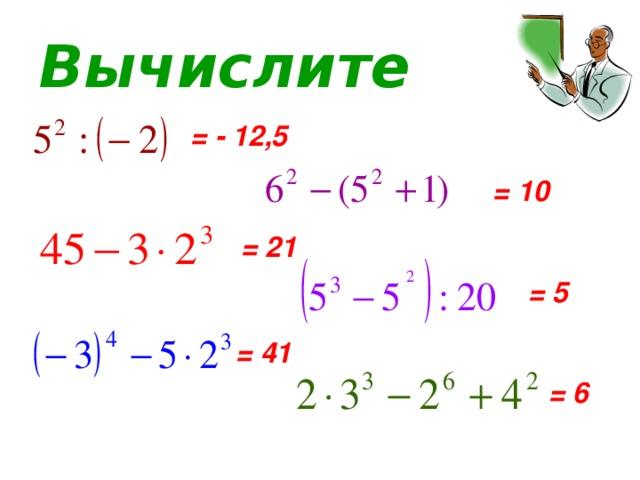 Вычислите = - 12,5 = 10 = 21 = 5  = 41 = 6