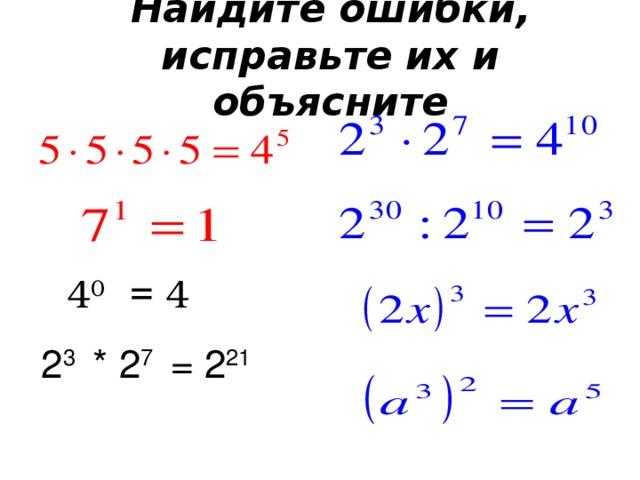 Найдите ошибки, исправьте их и объясните 4 0 = 4 2 3 * 2 7 = 2 21