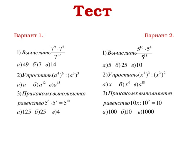 Тест     Вариант 1. Вариант 2.