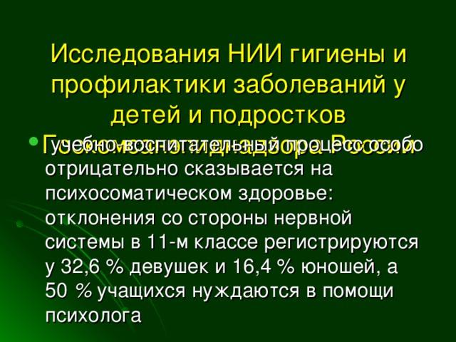 Исследования НИИ гигиены и профилактики заболеваний у детей и подростков Госкомсанэпиднадзора России