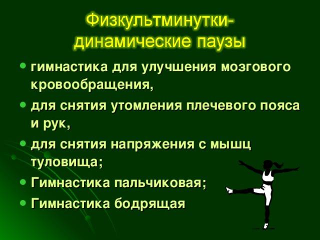 гимнастика для улучшения мозгового кровообращения, для снятия утомления плечевого пояса и рук, для снятия напряжения с мышц туловища; Гимнастика пальчиковая; Гимнастика бодрящая