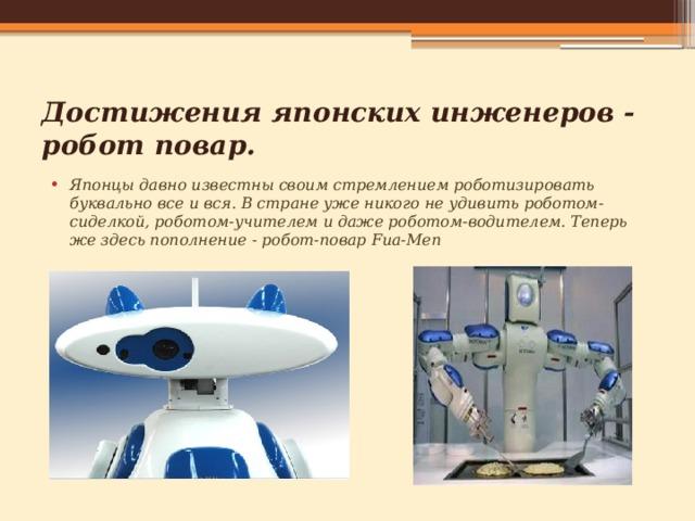Достижения японских инженеров -  робот повар.