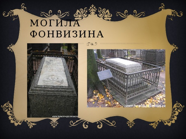 Могила Фонвизина