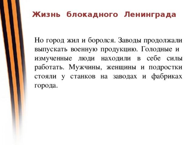 Жизнь блокадного Ленинграда
