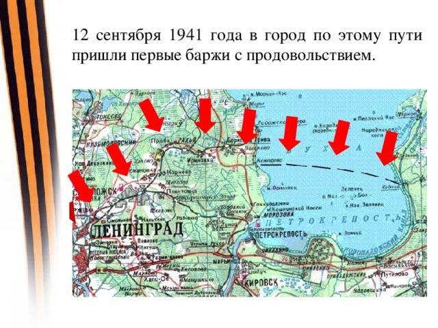 12 сентября 1941 года в город по этому пути пришли первые баржи с продовольствием.