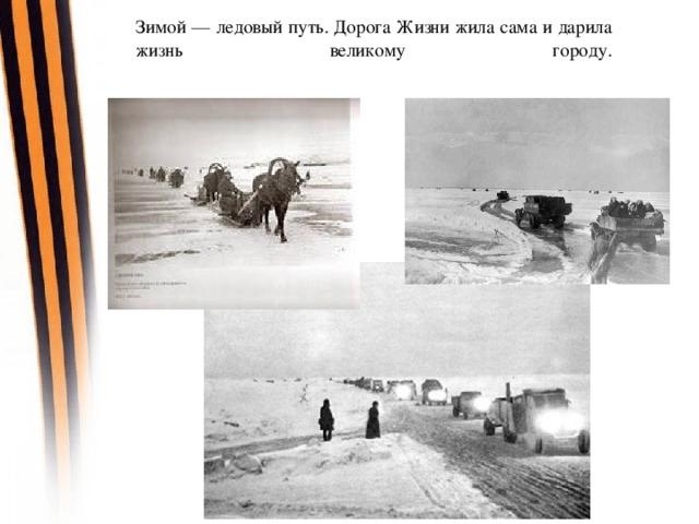 Зимой — ледовый путь. Дорога Жизни жила сама и дарила жизнь великому городу.