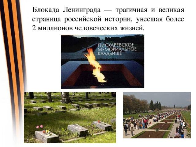Блокада Ленинграда — трагичная и великая страница российской истории, унесшая более 2 миллионов человеческих жизней.