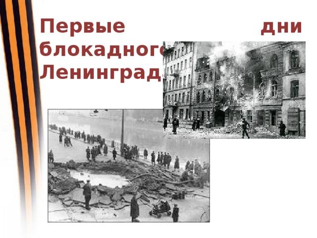 Первые дни блокадного Ленинграда