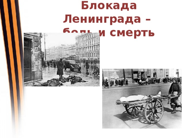 Блокада Ленинграда –  боль и смерть