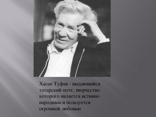 Хасан Туфан - выдающийся татарский поэт, творчество которого является истинно народным и пользуется огромной любовью