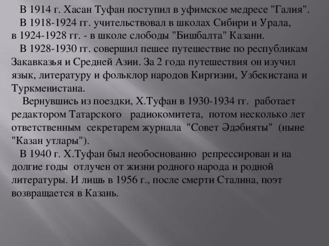 В 1914 г. Хасан Туфан поступил в уфимское медресе