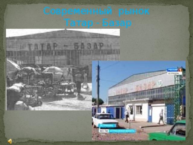 Современный рынок  Татар - Базар