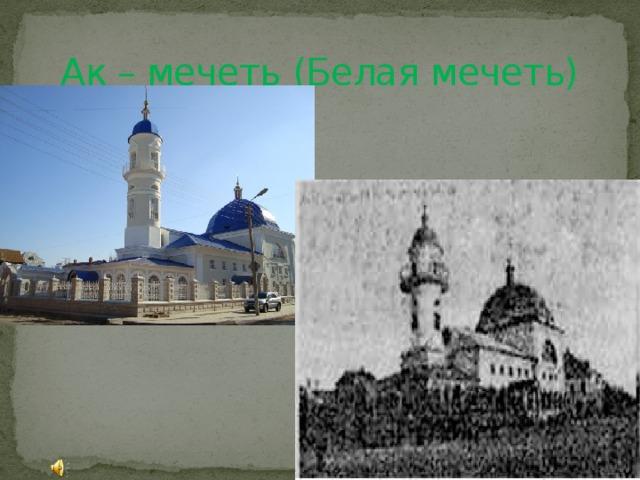 Ак – мечеть (Белая мечеть)