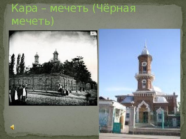 Кара – мечеть (Чёрная мечеть)
