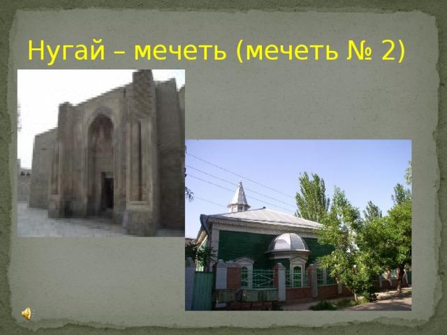 Нугай – мечеть (мечеть № 2)