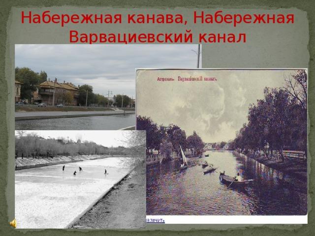 Набережная канава, Набережная Варвациевский канал