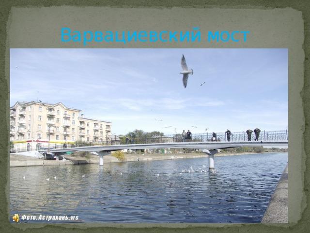 Варвациевский мост