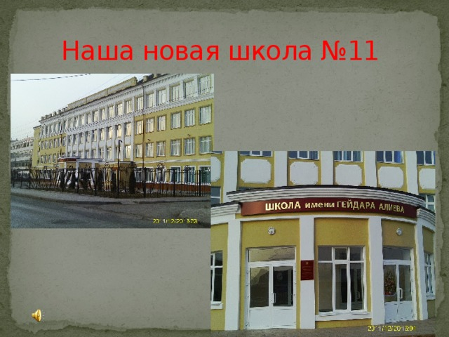 Наша новая школа №11