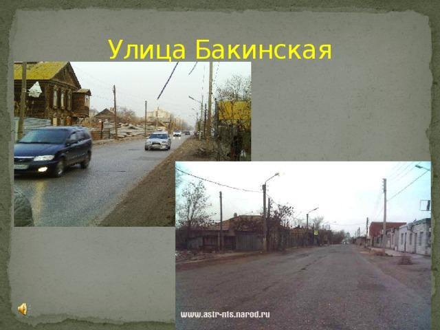 Улица Бакинская