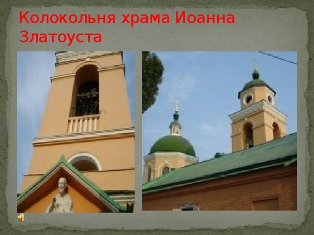 Колокольня храма Иоанна Златоуста