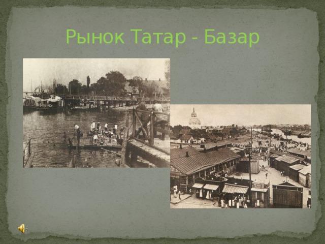 Рынок Татар - Базар