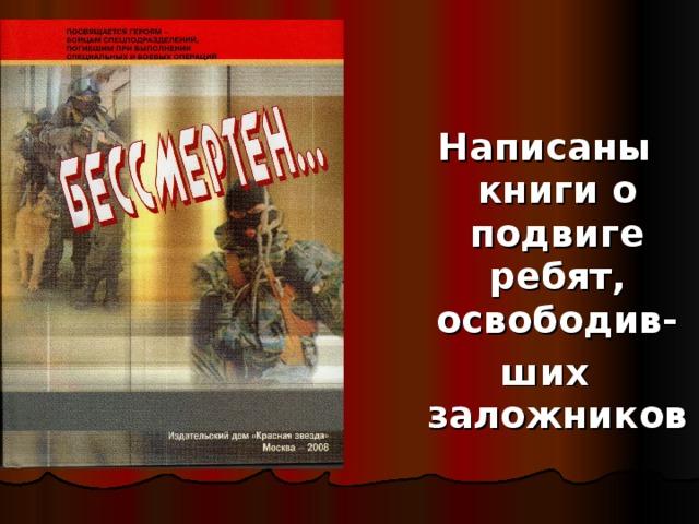 Написаны книги о подвиге ребят, освободив- ших заложников