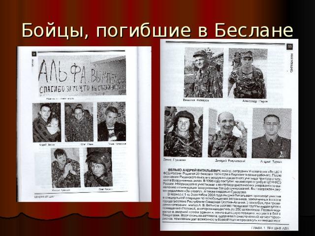 Бойцы, погибшие в Беслане