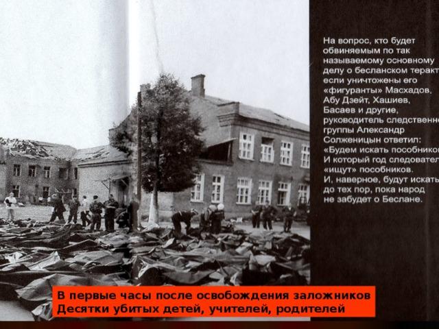 В первые часы после освобождения заложников Десятки убитых детей, учителей, родителей