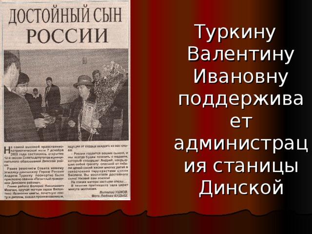 Туркину Валентину Ивановну поддерживает администрация станицы Динской