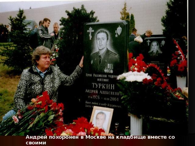 Андрей похоронен в Москве на кладбище вместе со своими друзьями тоже погибшими в Беслане