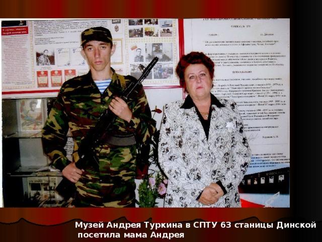 Музей Андрея Туркина в СПТУ 63 станицы Динской  посетила мама Андрея