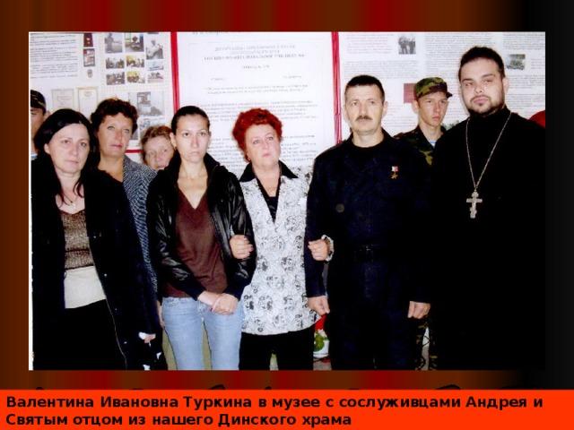 Валентина Ивановна Туркина в музее с сослуживцами Андрея и Святым отцом из нашего Динского храма
