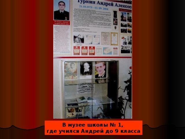 В музее школы № 1, где учился Андрей до 9 класса