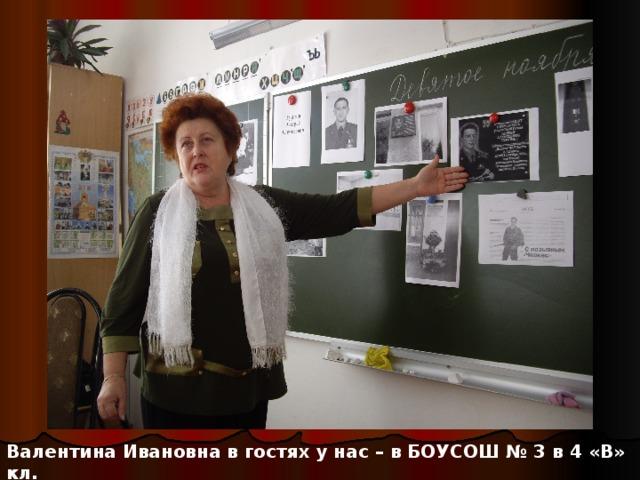 Валентина Ивановна в гостях у нас – в БОУСОШ № 3 в 4 «В» кл.