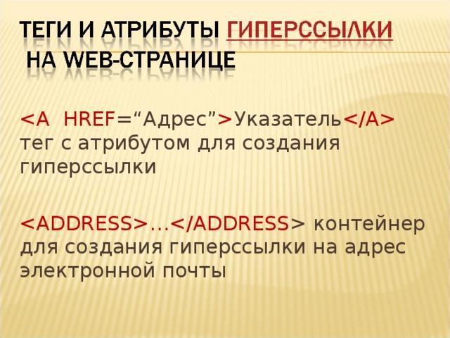 Указатель  тег с атрибутом для создания гиперссылки … контейнер для создания гиперссылки на адрес электронной почты
