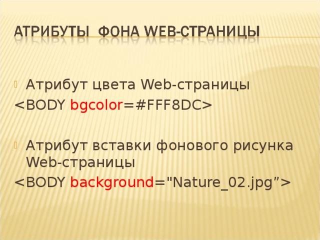 Атрибут цвета Web- страницы  Атрибут вставки фонового рисунка Web -страницы