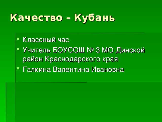 Качество - Кубань
