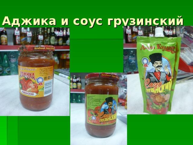 Аджика и соус грузинский