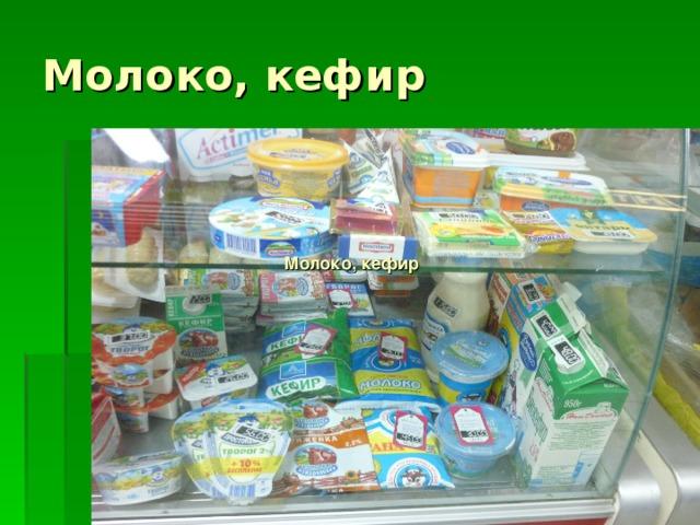Молоко, кефир Молоко, кефир