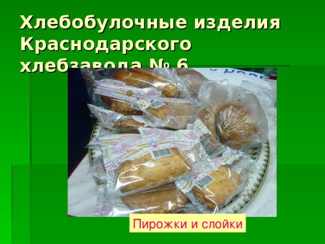 Хлебобулочные изделия Краснодарского хлебзавода № 6 Пирожки и слойки