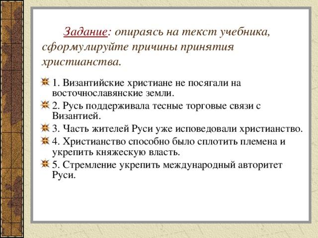 Задание : опираясь на текст учебника, сформулируйте причины принятия христианства.