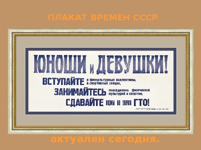 ПЛАКАТ ВРЕМЁН СССР актуален сегодня.