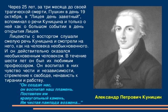 Через 25 лет, за три месяца до своей трагической смерти, Пушкин в день 19 октября, в